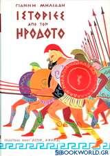 Ιστορίες από τον Ηρόδοτο