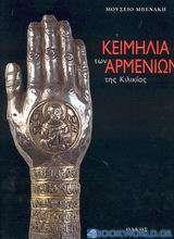 Κειμήλια των Αρμενίων της Κιλικίας
