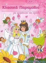 Κλασικά παραμύθια για πριγκίπισσες και νεράιδες