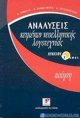 Αναλύσεις κειμένων νεοελληνικής λογοτεχνίας λυκείου