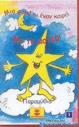 Μια φορά κι έναν καιρό με το αστέρι 1