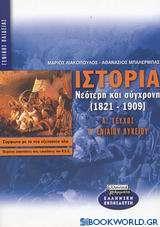 Ιστορία νεότερη και σύγχρονη 1821-1909 Γ΄ ενιαίου λυκείου