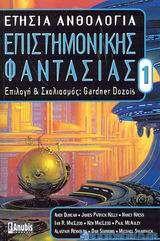 Ετήσια ανθολογία επιστημονικής φαντασίας