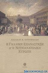 Η γαλλική επανάσταση και η νοτιοανατολική Ευρώπη