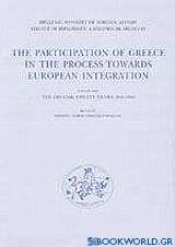 The Participation of Greece in the Process towards European Integration