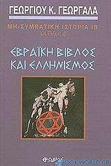 Εβραϊκή βίβλος και ελληνισμός