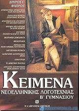 Κείμενα νεοελληνικής λογοτεχνίας Β΄ γυμνασίου