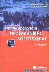Κριτήρια αξιολόγησης νεοελληνικής λογοτεχνίας Γ΄ λυκείου