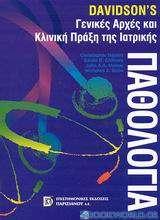 Γενικές αρχές και κλινική πράξη της ιατρικής παθολογίας