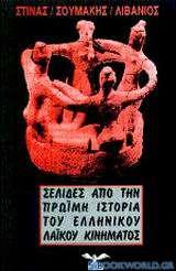Σελίδες από την πρώιμη ιστορία του ελληνικού λαϊκού κινήματος