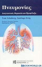 Πνευμονίες