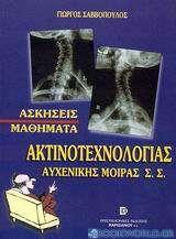 Μαθήματα ακτινοτεχνολογίας Αυχενικής Μοίρας Σ.Σ.