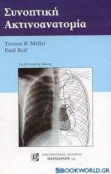 Συνοπτική ακτινοανατομία