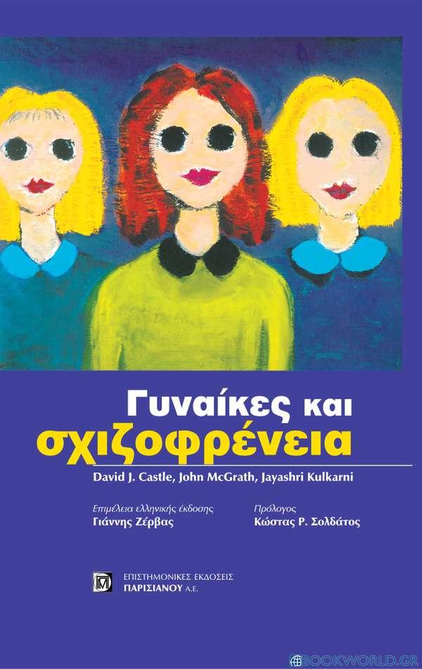 Γυναίκες και σχιζοφρένεια