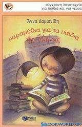 Παραμύθια για τα παιδιά της Αθήνας