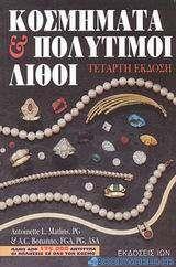 Κοσμήματα και πολύτιμοι λίθοι