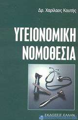 Υγειονομική νομοθεσία