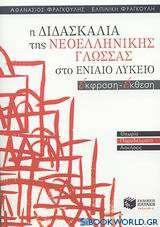 Η διδασκαλία της νεοελληνικής γλώσσας στο ενιαίο λύκειο