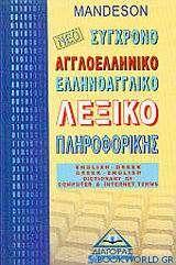 Νέο αγγλοελληνικό, ελληνοαγγλικό λεξικό πληροφορικής