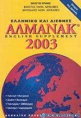 Ελληνικό και διεθνές αλμανάκ 2003