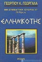 Ελληνικότης