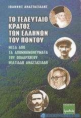 Το τελευταίο κράτος των Ελλήνων του Πόντου