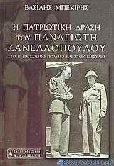 Η πατριωτική δράση του Παναγιώτη Κανελλόπουλου στο Β΄ Παγκόσμιο Πόλεμο και στον Εμφύλιο