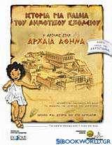 Ιστορία για παιδιά του δημοτικού σχολείου