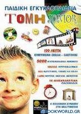 Παιδική εγκυκλοπαίδεια Τομή Junior