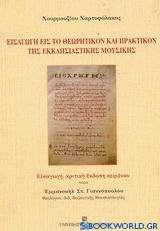 Εισαγωγή εις το θεωρητικόν και πρακτικόν της εκκλησιαστικής μουσικής