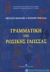 Γραμματική της ρωσικής γλώσσας