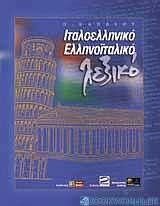 Ιταλοελληνικό - ελληνοϊταλικό λεξικό