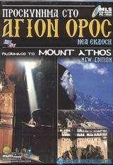 Προσκύνημα στο Άγιον Όρος