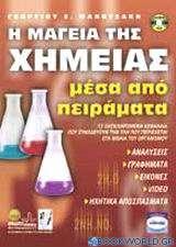 Η μαγεία της χημείας μέσα από πειράματα