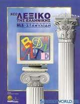 Νέο λεξικό της ελληνικής