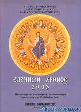 Ελλήνων χρόνος 2003