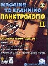 Μαθαίνω το ελληνικό πληκτρολόγιο ΙΙ