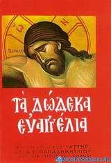Τα Δώδεκα Ευαγγέλια