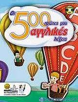 Οι 500 πρώτες μου αγγλικές λέξεις