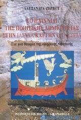 Το παιχνίδι της ποιητικής δημιουργίας στην Ιλιάδα και την Οδύσσεια