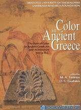Το χρώμα στην Αρχαία Ελλάδα