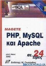 Μάθετε PHP, MySQL και Apache σε 24 ώρες