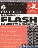Εισαγωγή στο flash MX για Windows και Macintosh