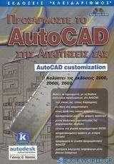 Προσαρμόστε το AutoCAD στις απαιτήσεις σας