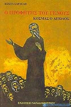Ο προφήτης του γένους, Κοσμάς ο Αιτωλός