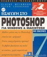 Εισαγωγή στο Photoshop 7 για Windows και Macintosh