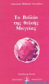 Το βιβλίο της θεϊκής μαγείας