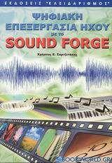 Ψηφιακή επεξεργασία ήχου με το Sound Forge