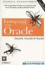 Εισαγωγή στην Oracle