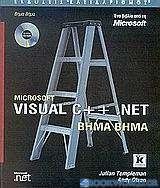 Microsoft Visual C++ .NET βήμα βήμα